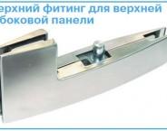 Верхний фитинг для верхней и бок.панелей